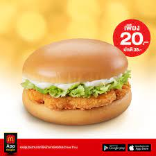 เบอร์เกอร์ไก่เปปเปอร์-pepper-chicken-burger