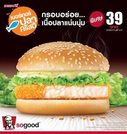 ข้อมูลโภชนาการ แคลอรี่ เบอร์เกอร์ปลาคริสปี้-krispy-fish-burger