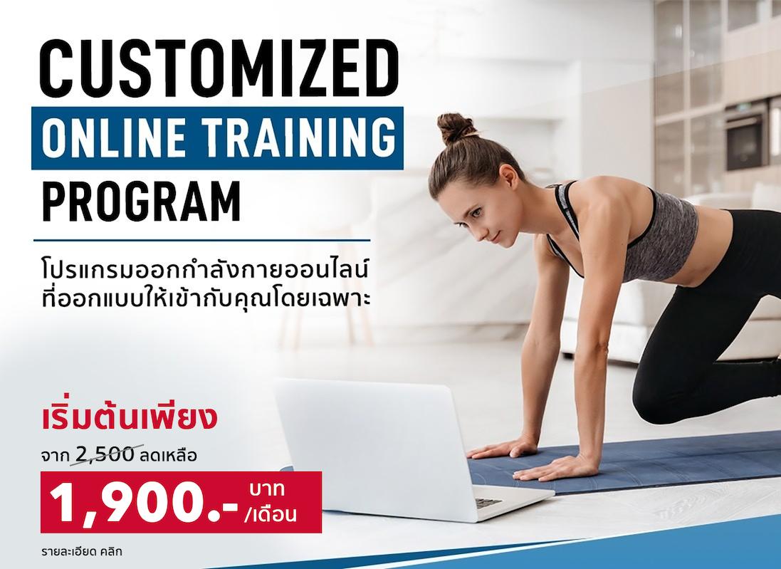 Customized Online Training Program โปรแกรมออกกำลังกายออนไลน์ ที่ออกแบบให้เข้ากับคุณโดยเฉพาะ