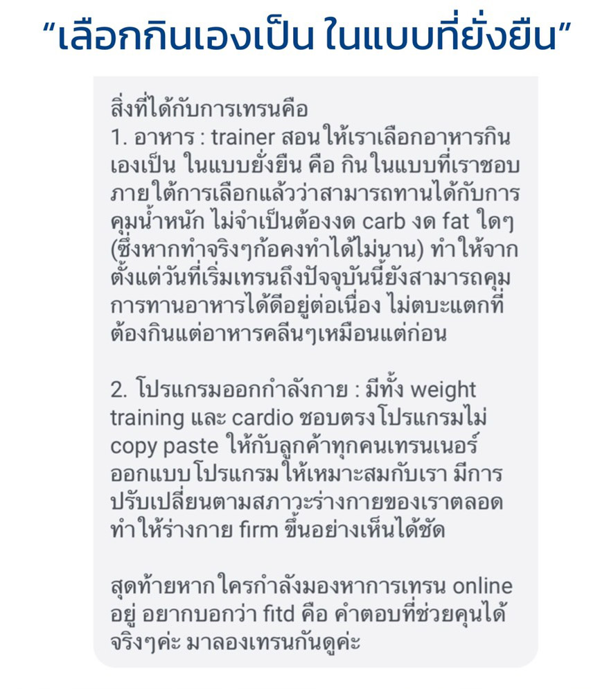 รีวีว PT online โดยคุณเจน Facebook