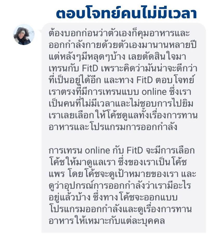 รีวีว PT online โดยคุณรุ้ง Facebook